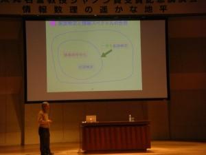 韓先生の情報スペクトルについての講演、