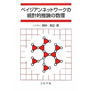 田中和之先生の著作