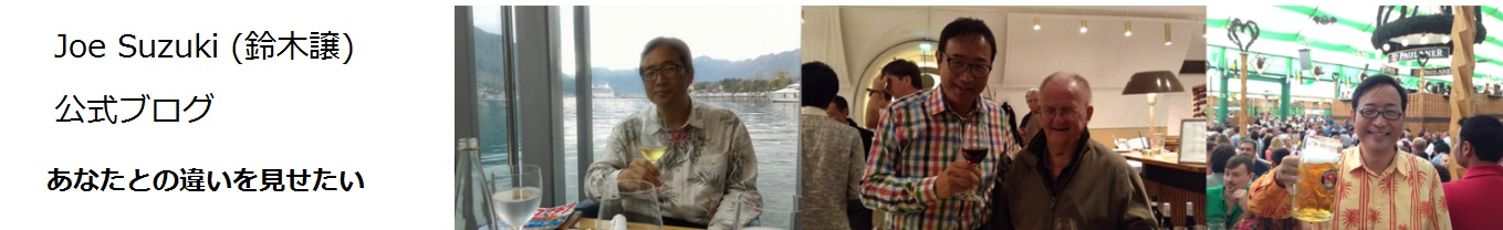 Joe Suzuki (鈴木譲) 公式ブログ